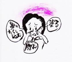 蓄膿症 スクワレン サメミロン