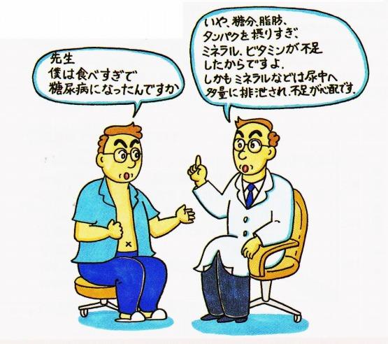 糖尿病 ミネラル・ビタミン不足