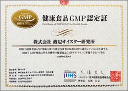 健康食品GMP認定工場