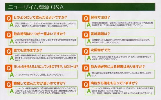 ニューザイム輝源 Q&A